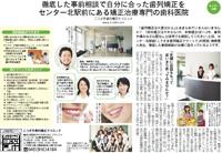 2008年9月:サンケイリビング新聞社