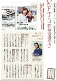 2010年7月:田園都市の頼れるドクター