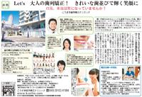 2010年10月:サンケイリビング新聞社