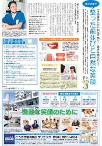 2011年10月:サンケイリビング新聞社