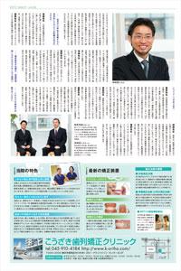 2012年4月:ビタママTIMES