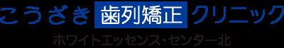 横浜市の矯正とホワイトニング|こうざき歯列矯正クリニック