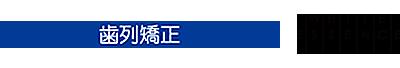 横浜市都筑区港北ニュータウンの歯並び矯正【こうざき歯列矯正クリニック】