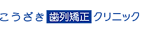 横浜市都筑区センター北の歯並び治療【こうざき歯列矯正クリニック】
